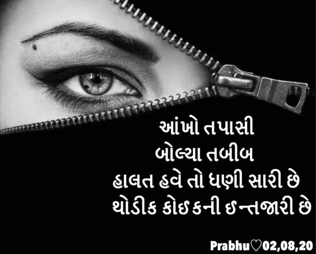 Gujarati Shayri by પ્રભુ : 111529089