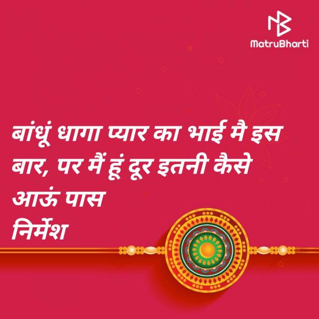 Hindi Whatsapp-Status by Neerja Pandey : 111529162