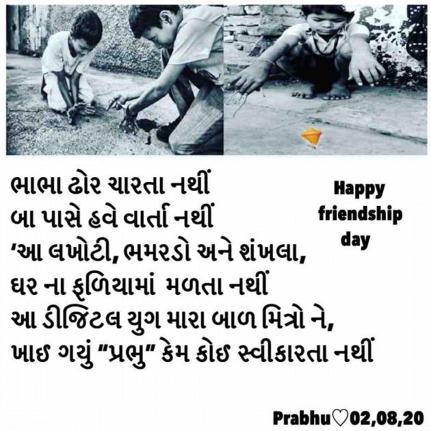 Gujarati Motivational by પ્રભુ : 111529541
