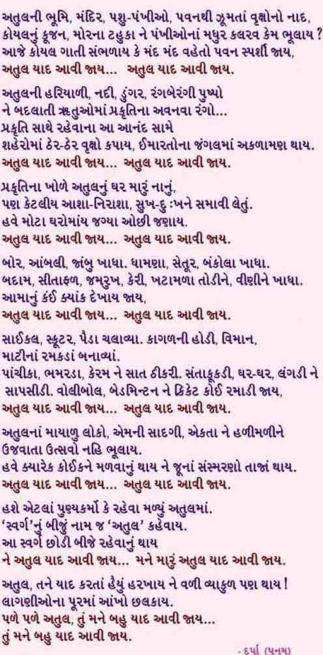 Gujarati Whatsapp-Status by Umakant : 111529662