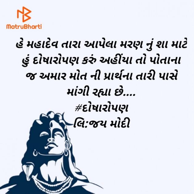 Gujarati Quotes by Jay Modi : 111529835
