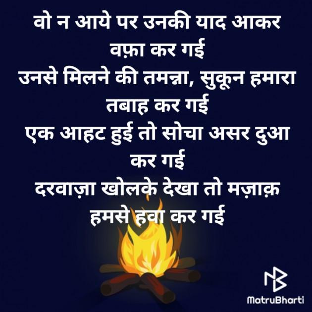 Hindi Shayri by Krutika : 111529924