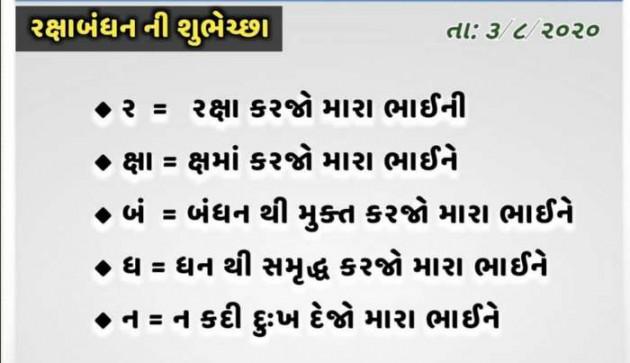 Gujarati Thank You by Mahesh Dhapa : 111530016