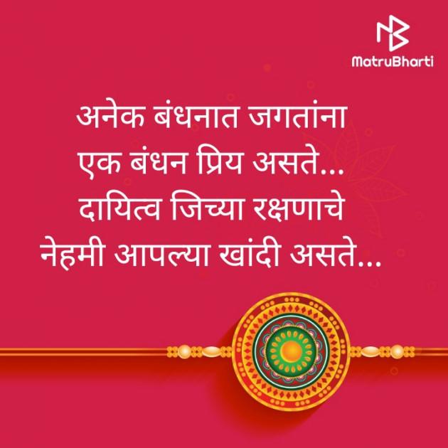 Marathi Whatsapp-Status by Sandip Naoghare : 111530125
