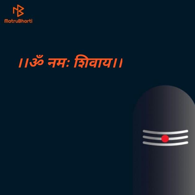 Marathi Religious by Sandip Naoghare : 111530131