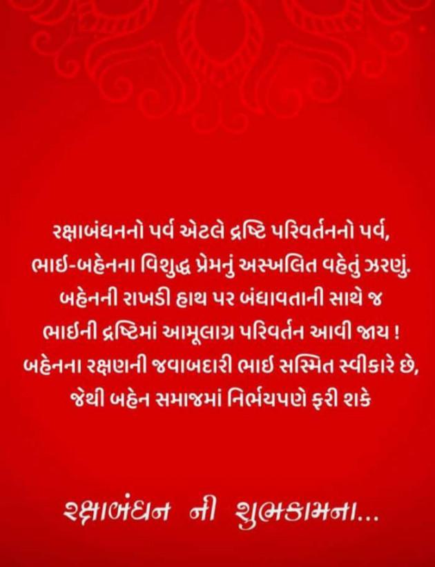 Gujarati Blog by Kotak Sanket : 111530342