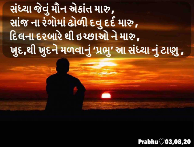 Gujarati Blog by પ્રભુ : 111530438