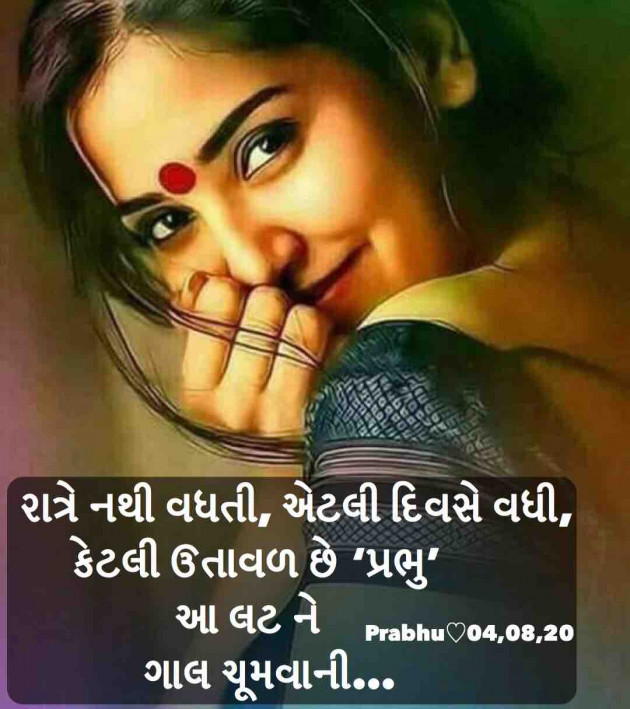 Gujarati Shayri by પ્રભુ : 111530911