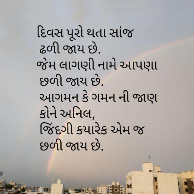 Gujarati Poem by Anil Bhatt : 111531185