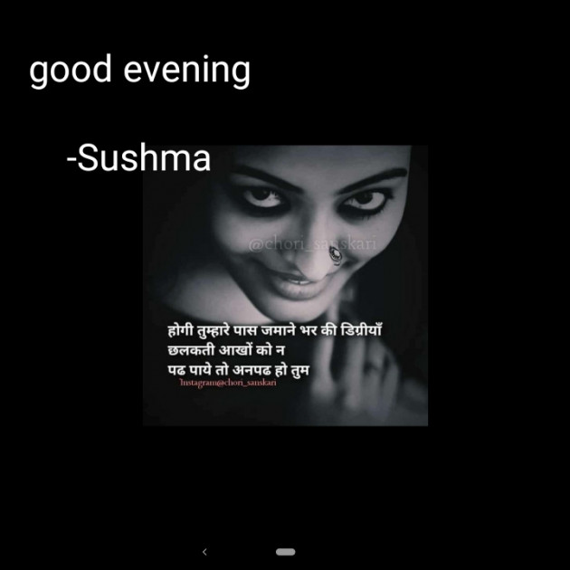 English Whatsapp-Status by Sushma : 111531219