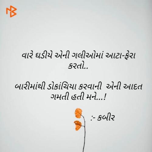 Post by Kabir Solanki on 04-Aug-2020 08:13pm
