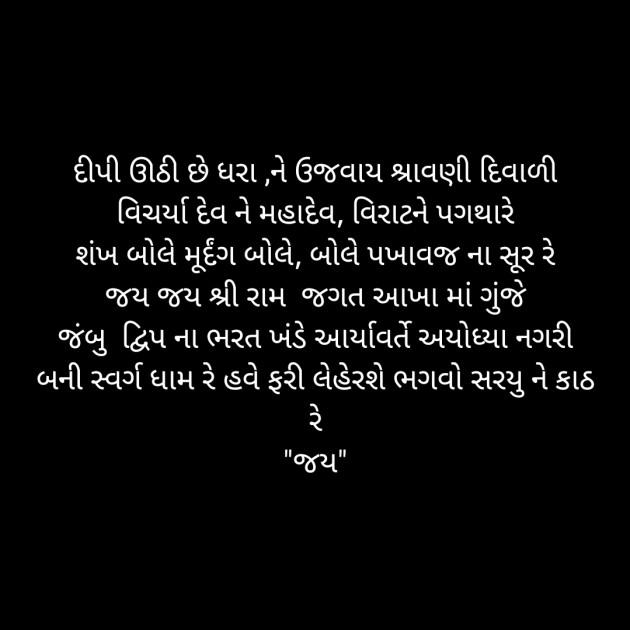 Gujarati Religious by Jay Patel : 111531353