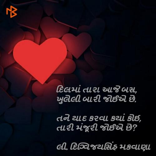 Post by Digvijaysinh Makwana on 05-Aug-2020 01:08am