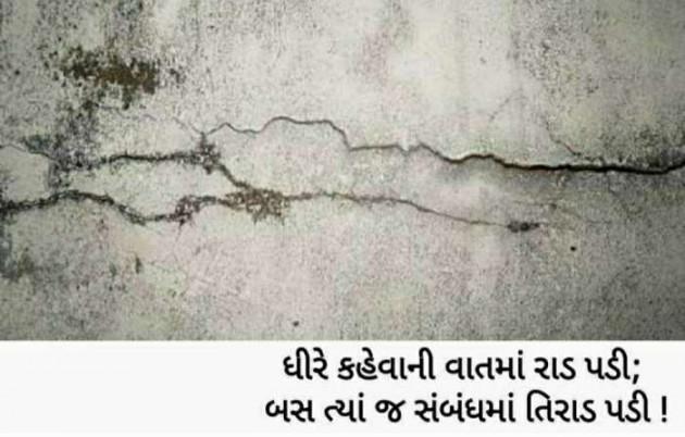 Gujarati Shayri by Balkrishna patel : 111531670