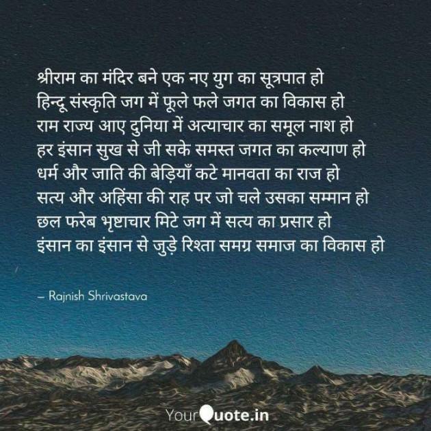 English Poem by Rajnish Shrivastava : 111531753