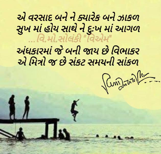 Gujarati Blog by Vinod : 111531922