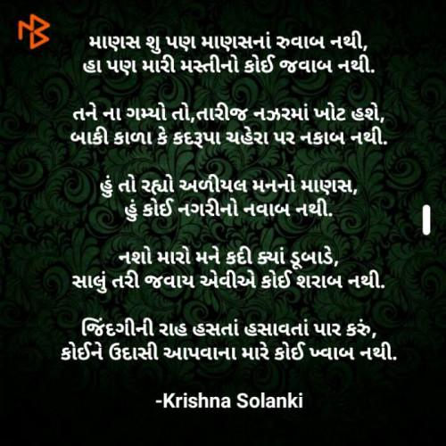 Post by Krishna Solanki on 05-Aug-2020 09:19pm
