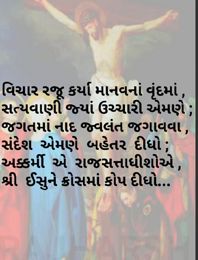 Gujarati Poem by RAJHARSH : 111532625