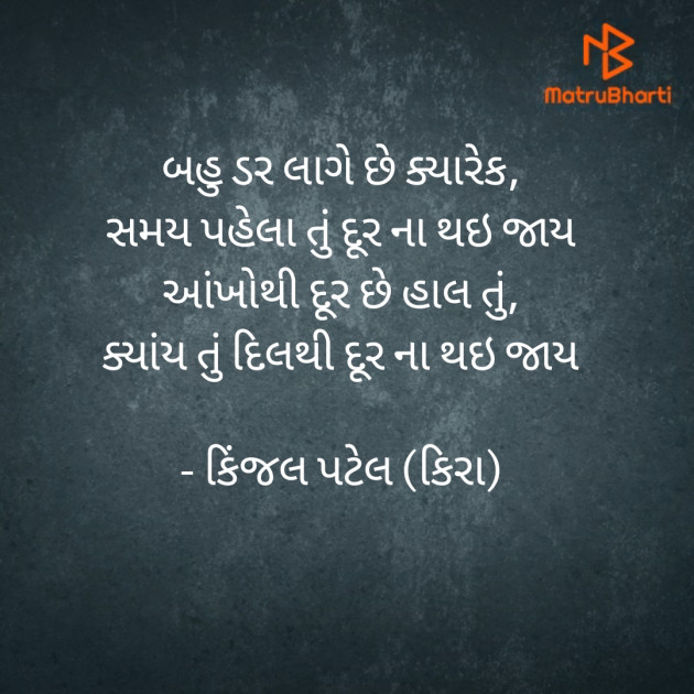 Gujarati Quotes by Kinjal Patel : 111532653