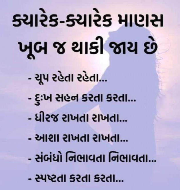 Gujarati Thought by Mehul Kumar : 111532715