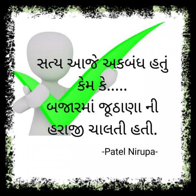 English Blog by Artist Patel Nirupa : 111533179