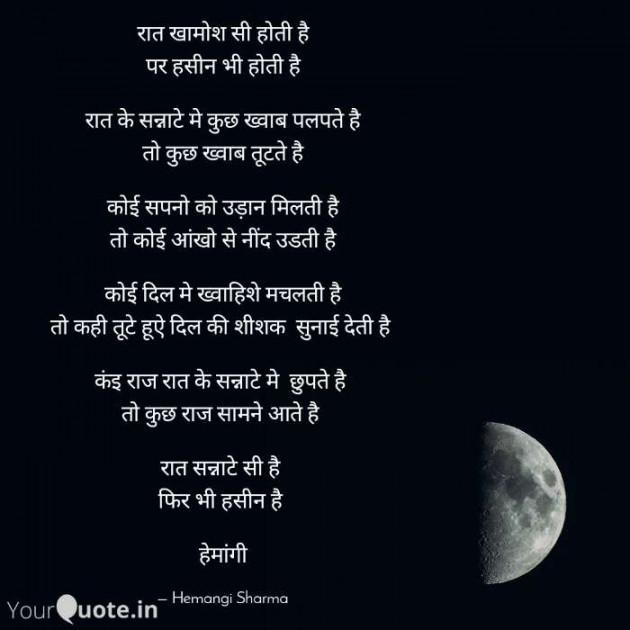 English Blog by Hemangi Sharma : 111533363