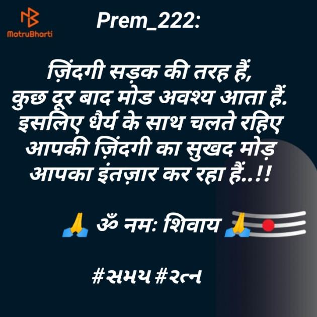 Hindi Quotes by Prem_222 : 111533687