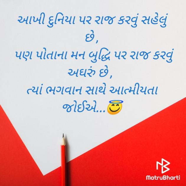 Gujarati Whatsapp-Status by Maylu : 111533700