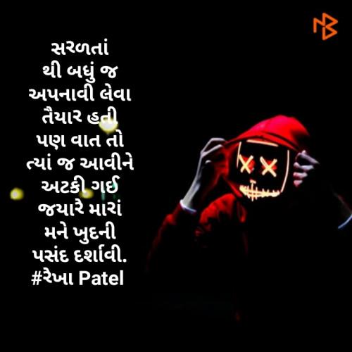 Post by Rekha Patel on 07-Aug-2020 10:07am