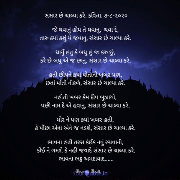 Gujarati Poem by Bhavna Bhatt : 111533856
