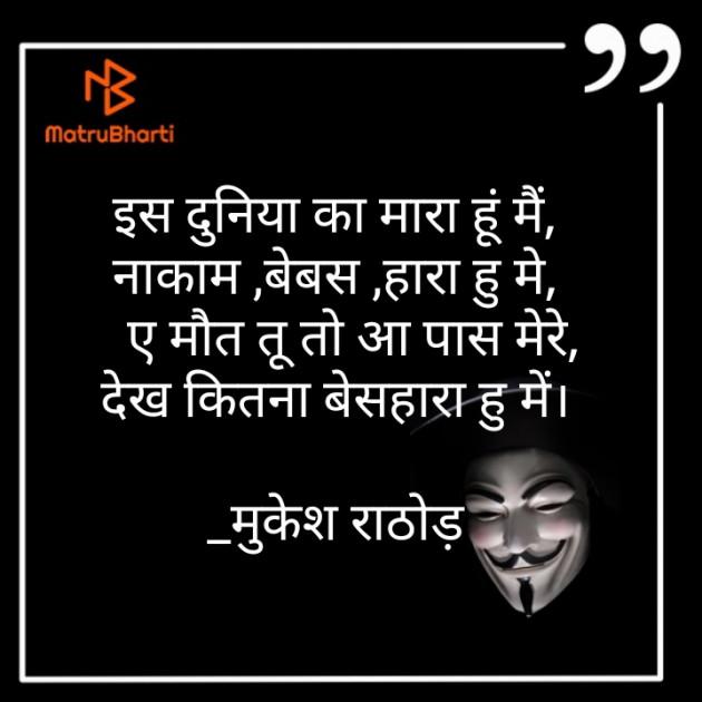 Hindi Shayri by મુકેશ રાઠોડ : 111533869