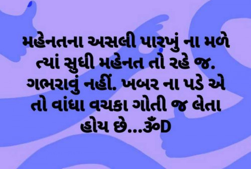 Post by Dhruti Dave on 07-Aug-2020 07:05pm