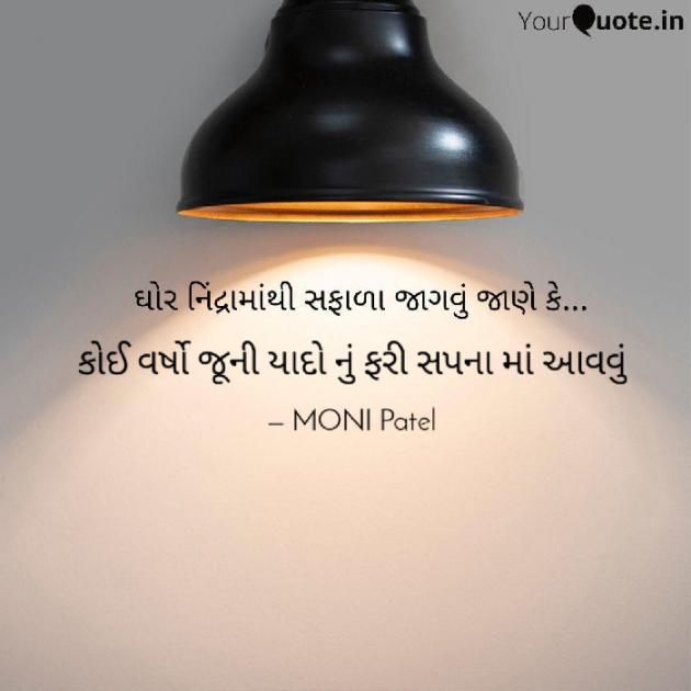 Gujarati Blog by Moni Patel : 111534332