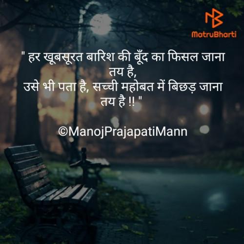 Post by Manoj Prajapati Mann on 08-Aug-2020 12:07am