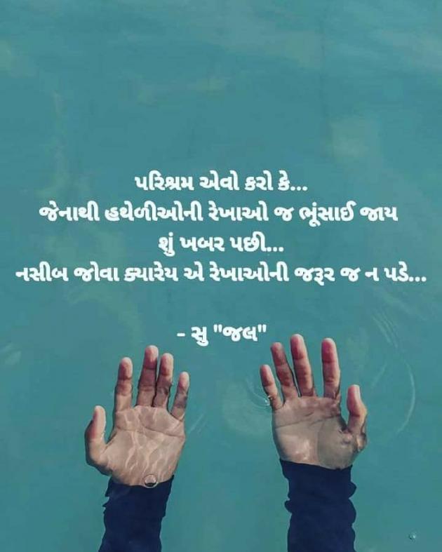 Gujarati Motivational by Sujal Patel : 111534974