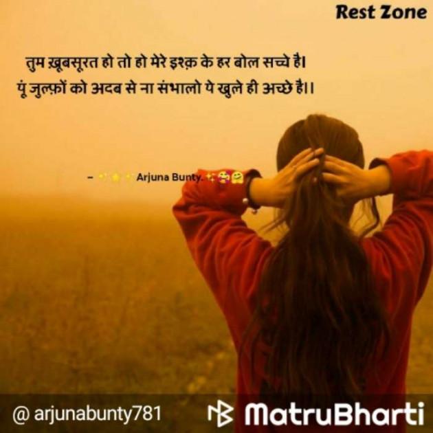 Hindi Shayri by Swati  Suman : 111535286