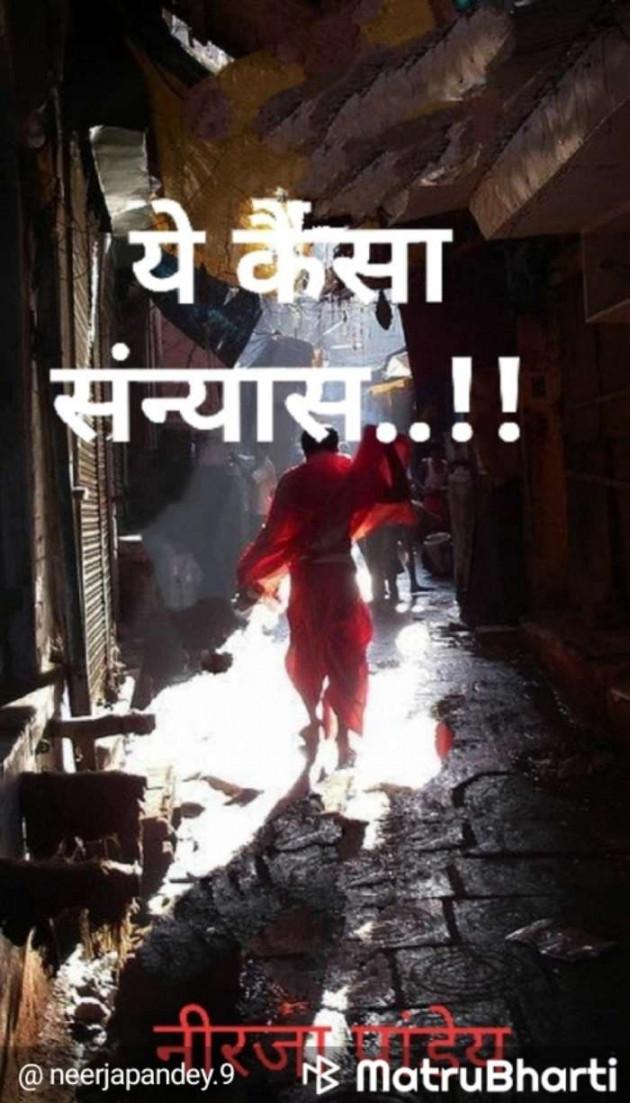 Hindi Story by Neerja Pandey : 111535611