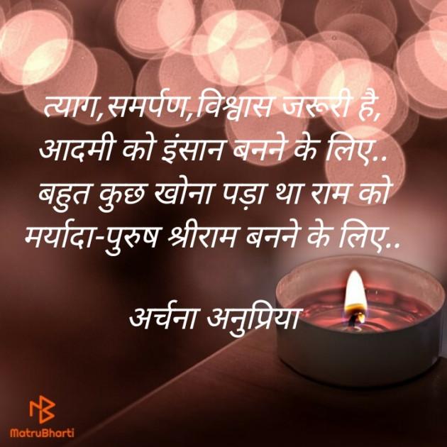 Hindi Blog by Archana Anupriya : 111535640