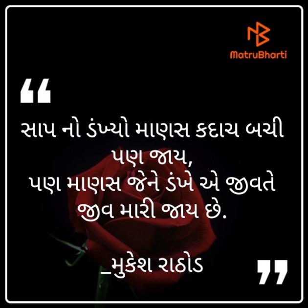Gujarati Whatsapp-Status by મુકેશ રાઠોડ : 111535693