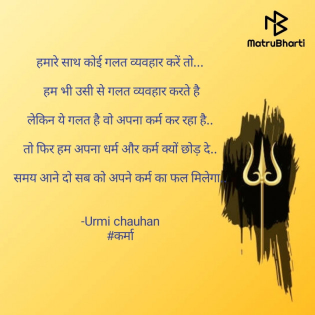 Hindi Thought by Urmi Chauhan : 111535891