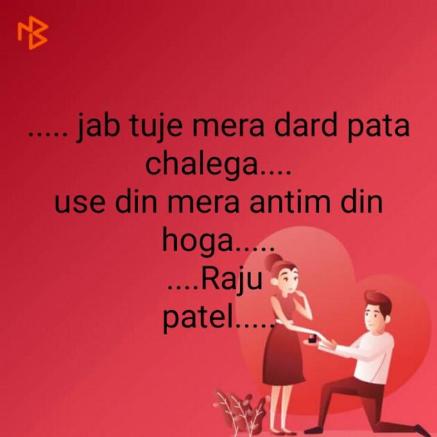 Hindi Shayri by raju patel : 111536125
