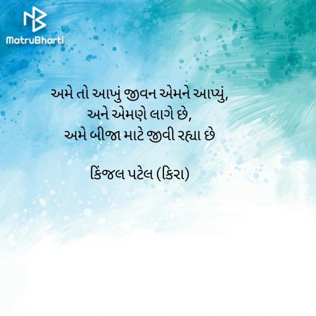 Gujarati Quotes by Kinjal Patel : 111536192