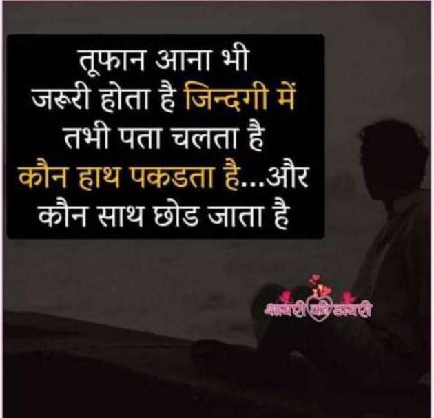 Gujarati Thought by Mehul Kumar : 111536399