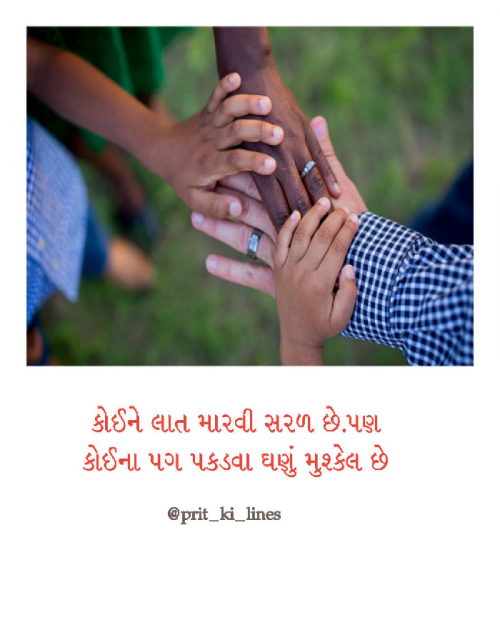 Post by Prit_ki_lines on 10-Aug-2020 08:15am