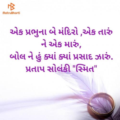 Post by Pratap Solanki Smit on 10-Aug-2020 12:21pm