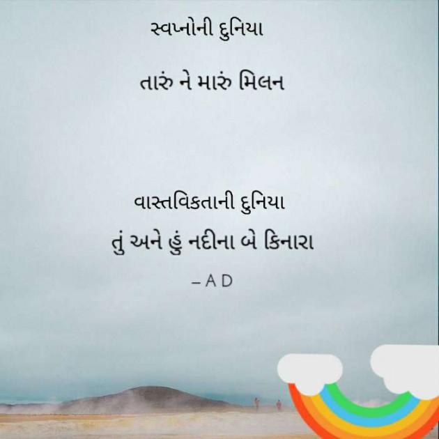 Gujarati Shayri by Apexa Desai : 111537579
