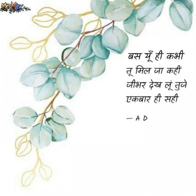 Gujarati Shayri by Apexa Desai : 111537582