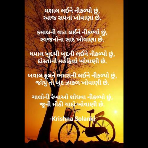 Post by Krishna Solanki on 11-Aug-2020 09:32am