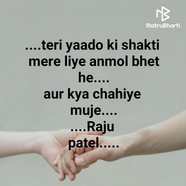 Hindi Shayri by raju patel : 111538477