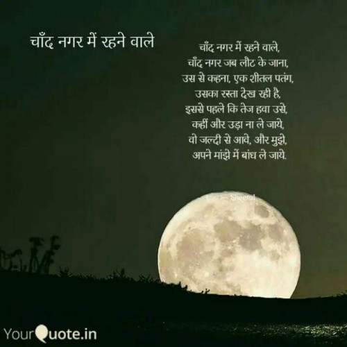 Post by Sheetal on 12-Aug-2020 12:34pm